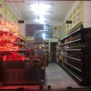 فروشگاه روغن های گیاهی سلامت