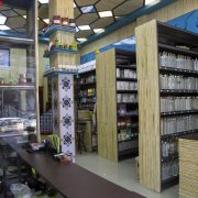 مرکز جامع طب ایرانی اسلامی