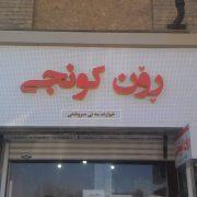 فروشگاه رون کونجی