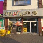 فروشگاه نان فانتزی کماج سرخرود