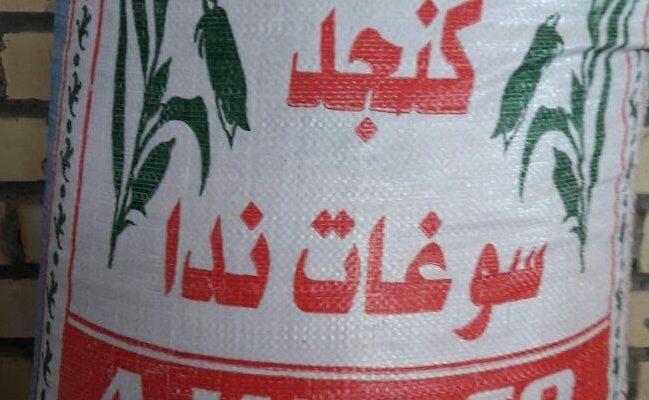 کنجد پاکستانی سوغات ندا