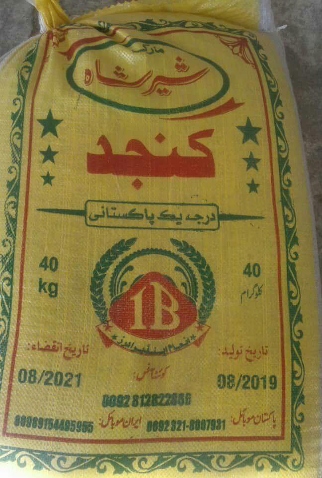 کنجد پاکستانی شیرشاه - 09154486257 قربانی