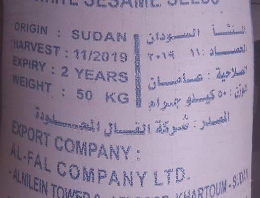 کنجد سودانی الفال